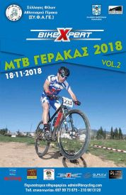 AFISA MTB GERAKAS 2018 VOL2 small
