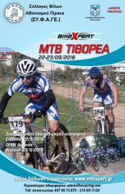 AFISA TITHOREA 2018