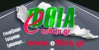 b_200_103_16777215_00_images_efthia.gr.jpg